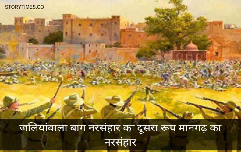 जलियांवाला बाग नरसंहार का दूसरा रूप मानगढ़ का नरसंहार | Mangarh Massacre in Hindi