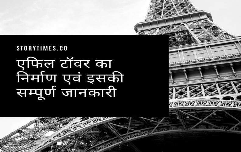 एफिल टॉवर का निर्माण एवं इसकी सम्पूर्ण जानकारी | All About Eiffel Tower In Hindi