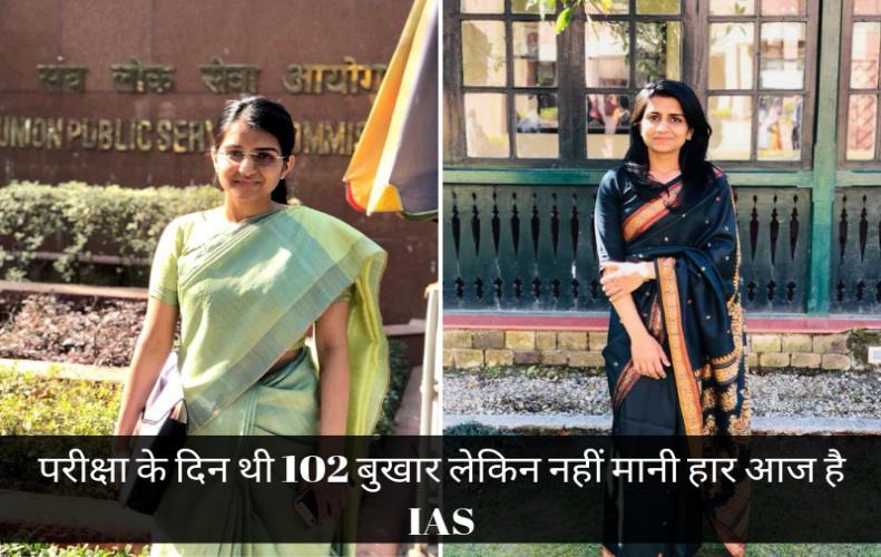 परीक्षा के दिन थी 102 बुखार लेकिन नहीं मानी हार आज है IAS | UPSC IAS Saumya Sharma Story In Hindi