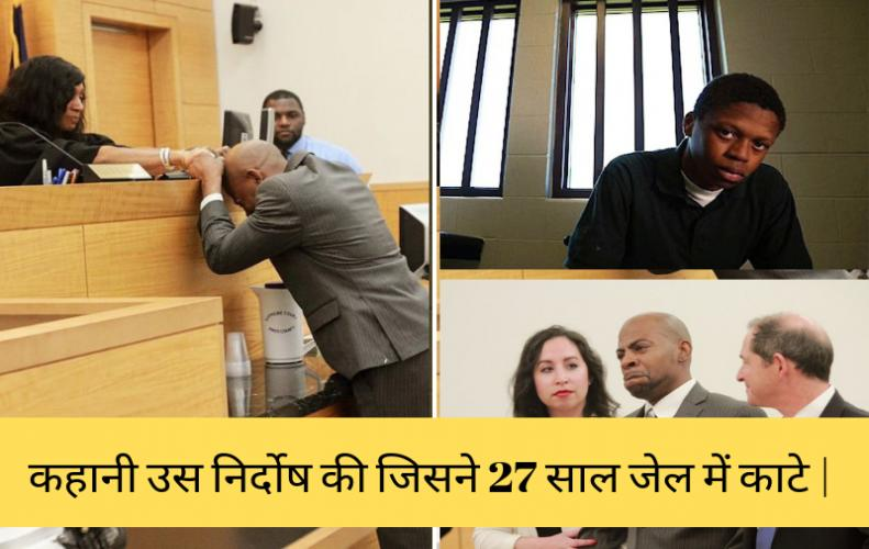 कहानी उस निर्दोष की जिसने 27 साल जेल में काटे | 27 year prison story In Hindi