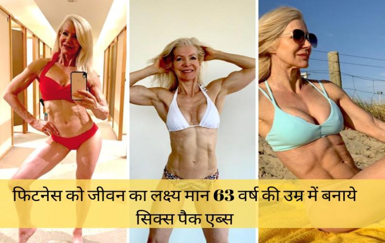 फिटनेस को जीवन का लक्ष्य मान 63 वर्ष की उम्र में बनाये सिक्स पैक एब्स |Lesley Maxwell Fitness Story
