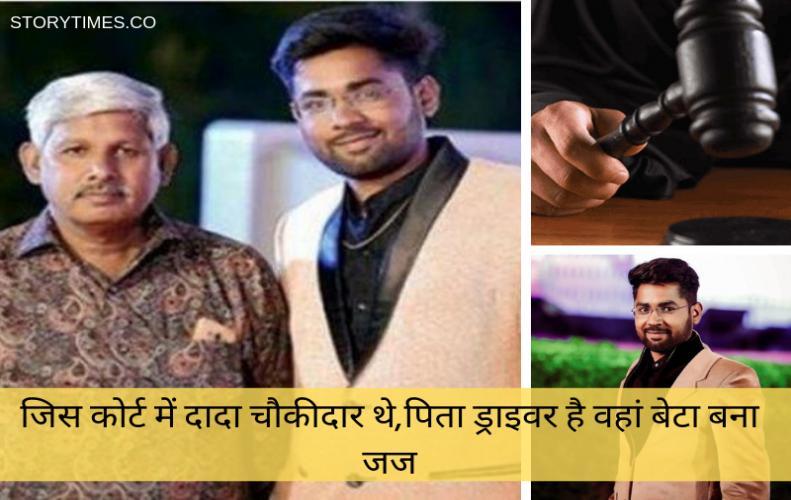 जिस कोर्ट में दादा चौकीदार थे,पिता ड्राइवर है वहां बेटा बना जज   Chetan Bajad Story In Hindi