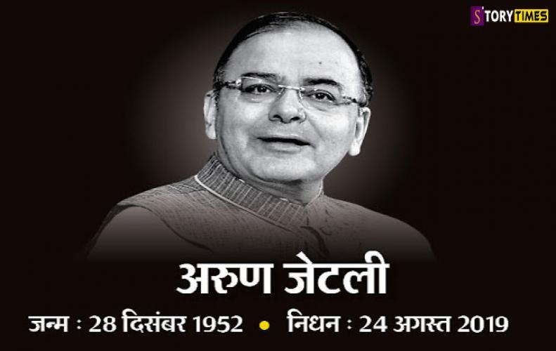 पूर्व वित्त मंत्री व भाजपा के वरिष्ठ नेता अरुण जेटली का निधन | Arun Jaitley News In Hindi