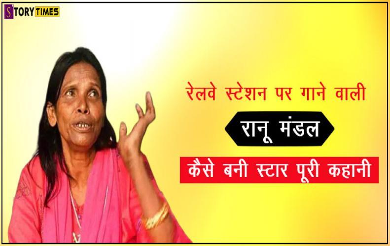 रेलवे स्टेशन पर गाने वाली रानू मंडल कैसे बनी स्टार पूरी कहानी | Ranu Mondal Story In Hindi