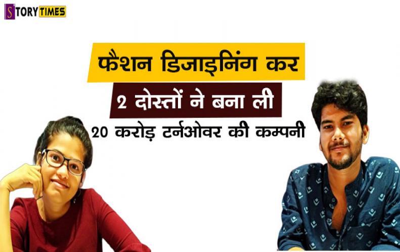 फैशन डिजाइनिंग कर 2 दोस्तों ने बना ली 20 करोड़ टर्नओवर की कम्पनी |Young Trendz Success Story In Hindi