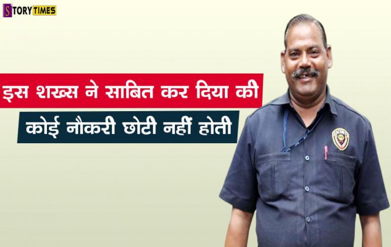 इस शख्स ने साबित कर दिया की कोई नौकरी छोटी नहीं होती |This Man Proved that No Job is Small In Hindi
