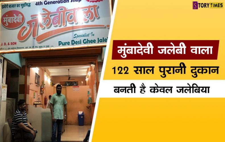 मुंबादेवी जलेबी वाला 122 साल पुरानी दुकान बनती है केवल जलेबिया |MumbaDevi Jalebi Wala Story In Hindi
