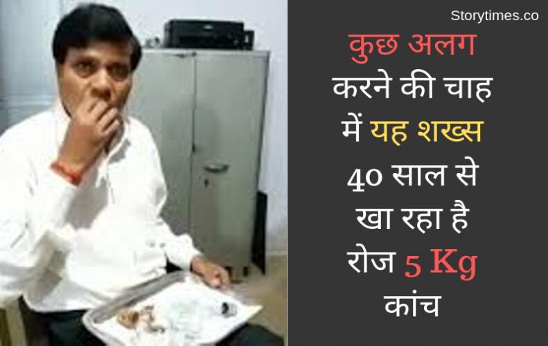 कुछ अलग करने की चाह में यह शख्स 40 साल से खा रहा है रोज 5 Kg कांच | Dayaram Sahu Eat Glass In Hindi
