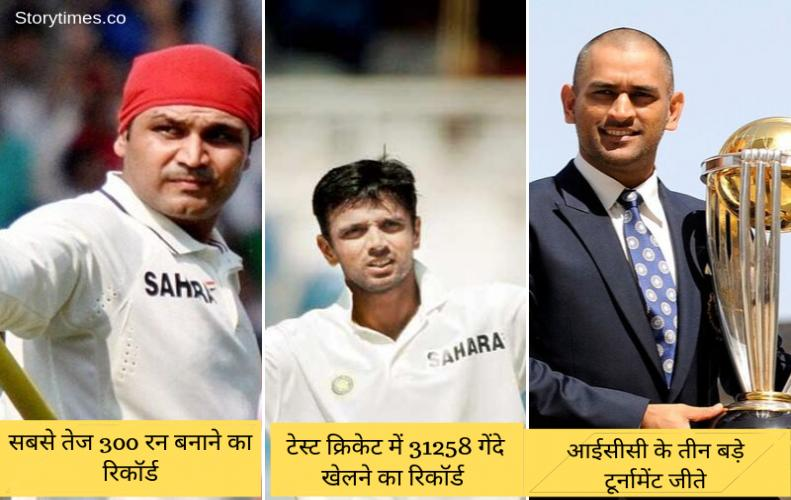 भारतीय क्रिकेटर्स  के 10 रिकॉर्ड जिन्हें तोडना है असंभव | Top 10 Records Indian Cricketers In Hindi