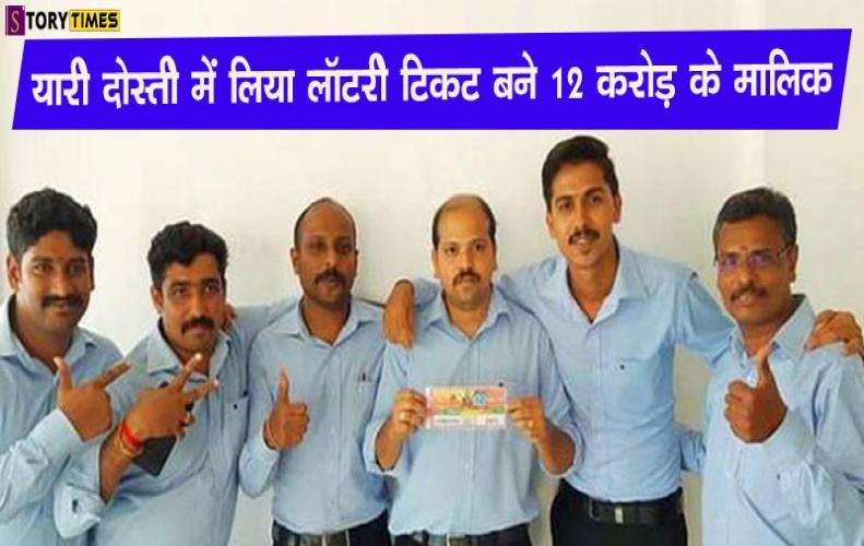 यारी दोस्ती में लिया लॉटरी टिकट बने 12 करोड़ के मालिक | 6 Friends Won Onam Bumper Lottery In Hindi
