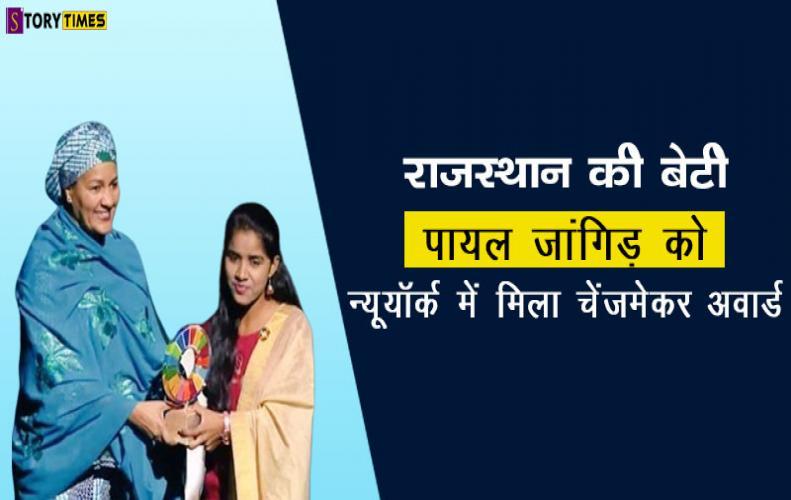 राजस्थान की बेटी पायल जांगिड़ को न्यूयॉर्क में मिला चेंजमेकर अवार्ड | Changemaker Award Payal jangid