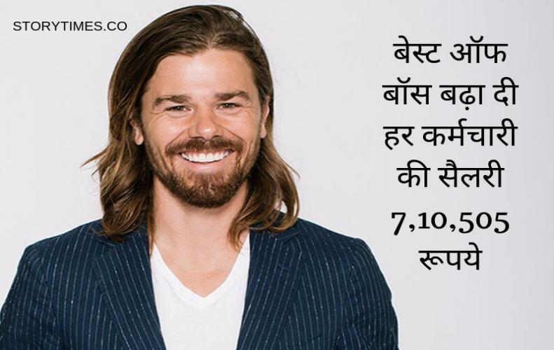 बेस्ट ऑफ बॉस बढ़ा दी हर कर्मचारी की सैलरी 7,10,505 रूपये | Dan Price Seattle Best of Boss In Hindi