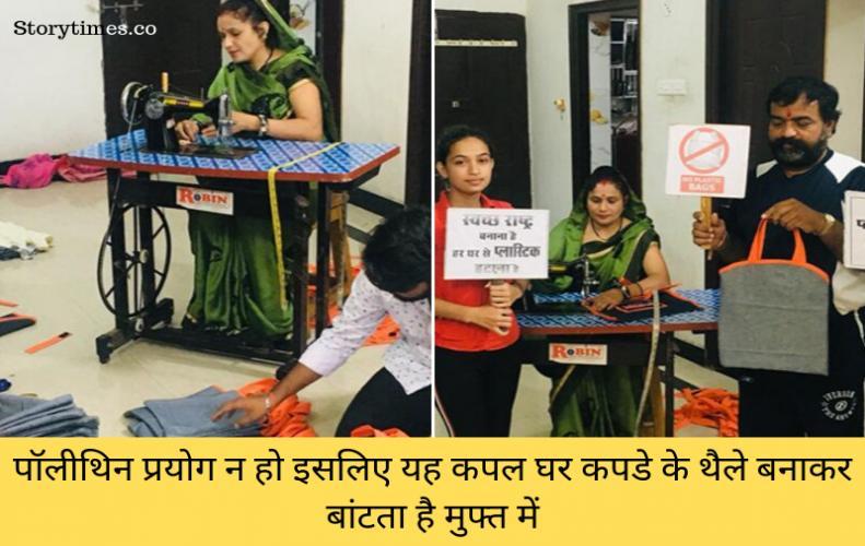 पॉलीथिन प्रयोग न हो इसलिए यह कपल घर कपडे के थैले बनाकर बांटता है मुफ्त में| Raipur Couple Stop Polyt