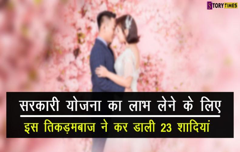 सरकारी योजना का लाभ लेने के लिए इस तिकड़मबाज ने कर डाली 23 शादियां   23 married Chinese man Story