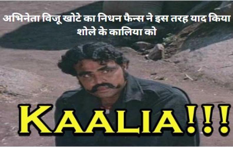 अभिनेता विजू खोटे का निधन फैन्स ने इस तरह याद किया शोले के कालिया को | Actor Viju Khote Died News