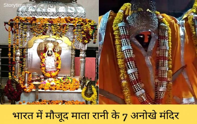 भारत में मौजूद माता रानी के  7 अनोखे मंदिर | 7 Unique Temples of Mata Rani in India