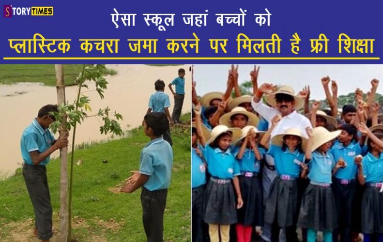 ऐसा स्कूल जहां बच्चों को प्लास्टिक कचरा जमा करने पर मिलती है फ्री शिक्षा|Padmapani School Gaya Bihar