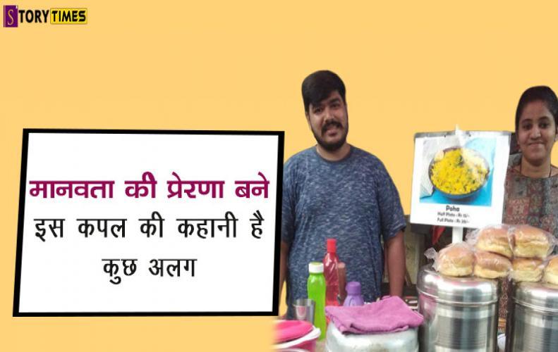 मानवता की प्रेरणा बने इस कपल की कहानी है कुछ अलग | Mumbai Couple Stall Kandivali Station In Hindi