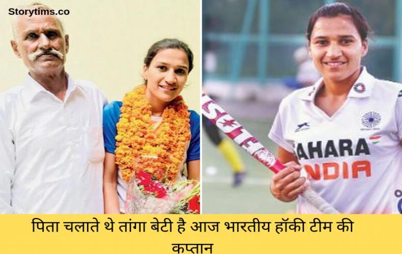 पिता चलाते थे तांगा बेटी है आज भारतीय हॉकी टीम की कप्तान   Hockey Captain Rani Rampal Story In Hindi