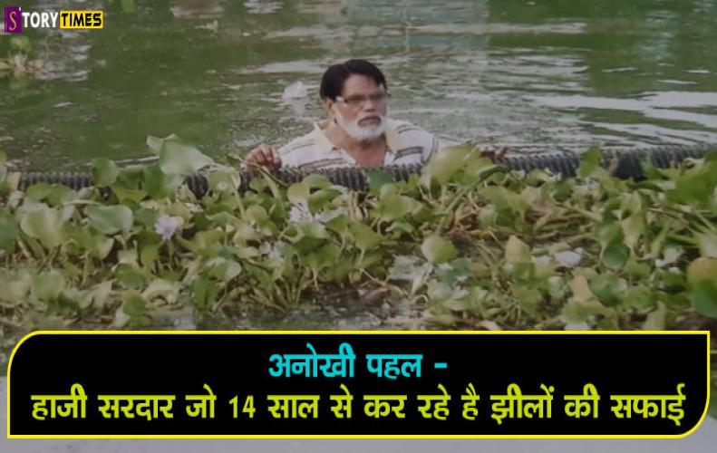 अनोखी पहल - हाजी सरदार जो 14 साल से कर रहे है झीलों की सफाई | Haji Sardar Clean Udaipur Lake Mission