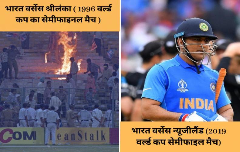 भारतीय क्रिकेट टीम की वो 5 हार जो रुला देती है हर फैन को| Indian Cricket Team Big Moments Loss Match