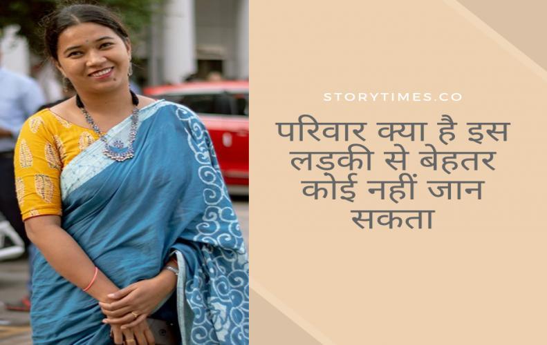 परिवार क्या है इस लड़की से बेहतर कोई नहीं जान सकता | A Woman Story of Family Struggle In Hindi