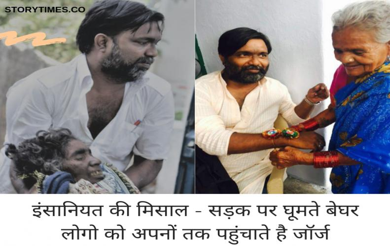 इंसानियत की मिसाल - सड़क पर घूमते बेघर लोगो को अपनों तक पहुंचाते है जॉर्ज | Good Samaritan India NGO