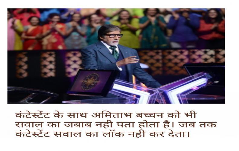 कौन बनेगा करोड़पति शो से जुड़ी  10  रोचक बातें | Kaun Banega Crorepati Interesting Facts in Hindi