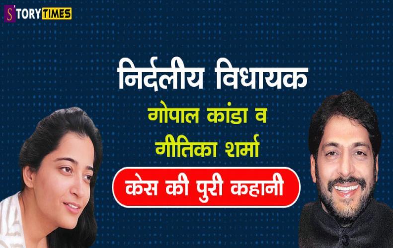 निर्दलीय विधायक गोपाल कांडा व गीतिका शर्मा केस की पुरी कहानी   Gopal Kanda and Geetika Case In Hindi