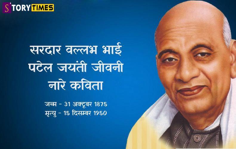 सरदार वल्लभ भाई पटेल की जीवनी और कविता | Sardar Vallabh Bhai Patel Biography