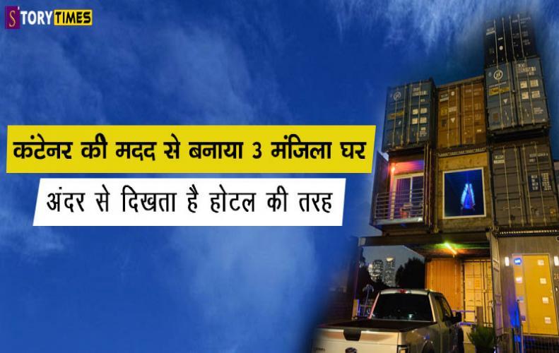 कंटेनर की मदद से बनाया 3 मंजिला घर अंदर से दिखता है होटल की तरह  Container House for Breaux In Hindi