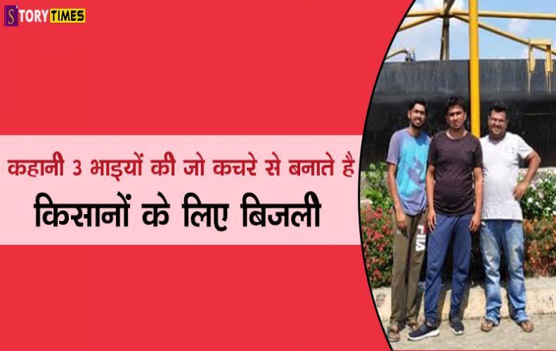 कहानी 3 भाइयों की जो कचरे से बनाते है किसानों के लिए बिजली | Haryana Brother Making Fertilizer House