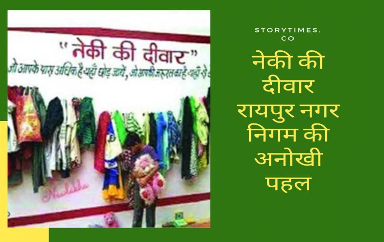 नेकी की दीवार रायपुर नगर निगम की अनोखी पहल | Raipur Nagar Nigam Start Neki ki Diwar In Hindi