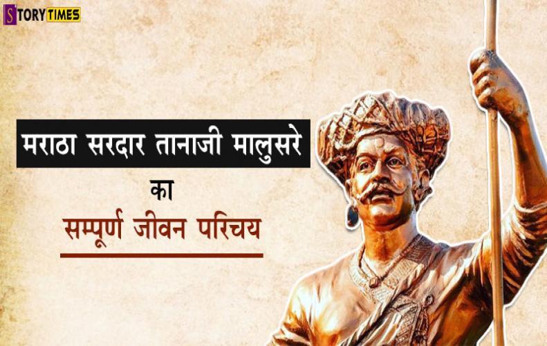 मराठा सरदार तानाजी मालुसरे का सम्पूर्ण जीवन परिचय | Tanaji Malusare Biography In Hindi