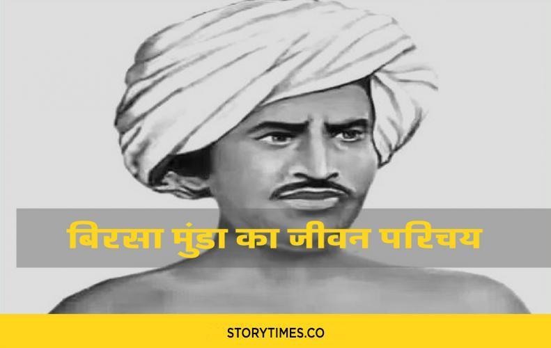 बिरसा मुंडा का जीवन परिचय | Life Story Of Birsa Munda In Hindi