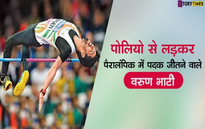 पोलियो से लड़कर पैरालंपिक में पदक जीतने वाले वरुण भाटी   Varun Singh Bhati Story In Hindi