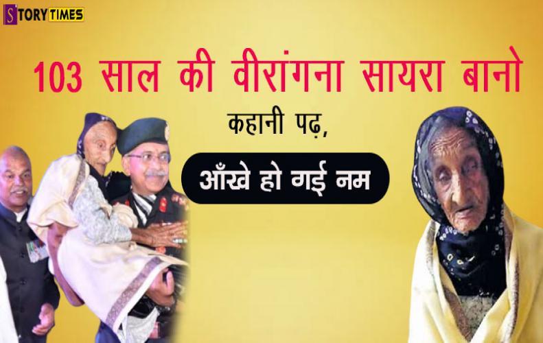 103 साल की वीरांगना सायरा बानो कहानी पढ़ आँखे हो गई नम | 103 Year old saira banu Story In Hindi