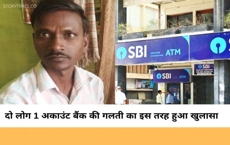 दो लोग 1 अकाउंट बैंक की गलती का इस तरह हुआ खुलासा | Same Accout 2 Costmer Aalmpur Sbi Branch