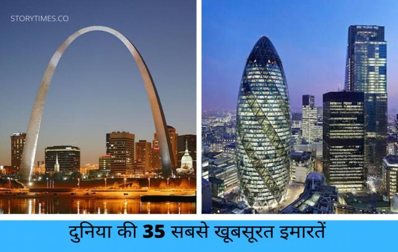 दुनिया की 35 सबसे खूबसूर...