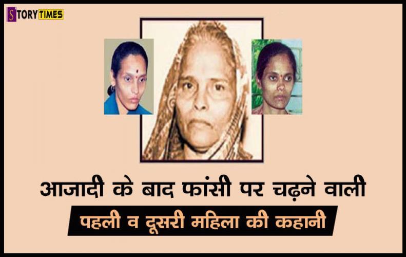 आजादी के बाद फांसी पर चढ़ने वाली पहली व दूसरी महिला की कहानी | First Woman Hanged India In Hindi