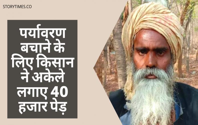 पर्यावरण बचाने के लिए किसान ने अकेले लगाए 40 हजार पेड़ | Bhaiya Ram Yadav Story in Hindi
