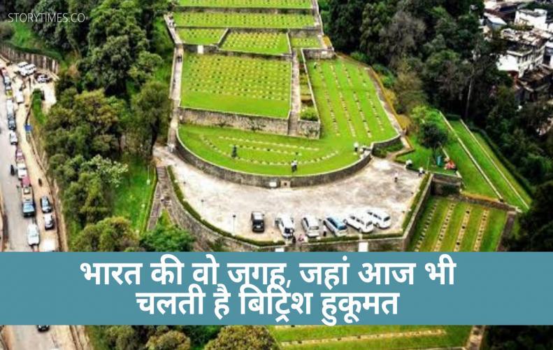 भारत की वो जगह, जहां आज भी चलती है बिट्रिश हुकूमत | Kohima War Cemetery Story In Hindi