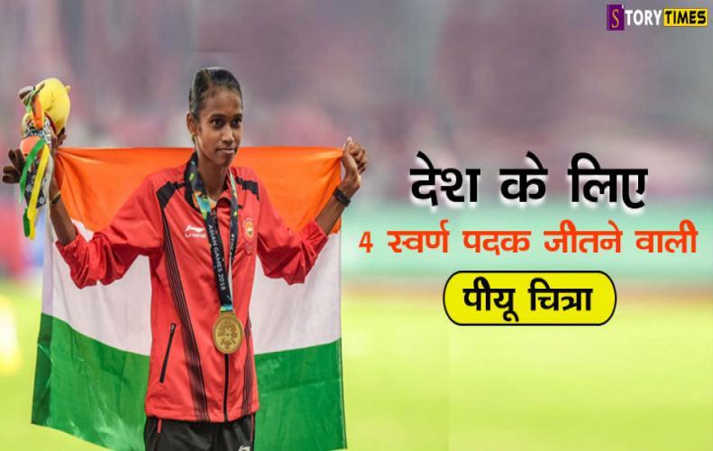 देश के लिए 4 स्वर्ण पदक जीतने वाली - पीयू चित्रा | P.U Chitra Story In Hindi