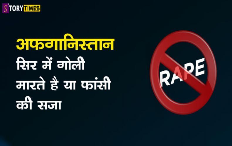 12 देश जहां बलात्कार की सजा है कुछ इस प्रकार | Rape Case Punishment Country List In Hindi