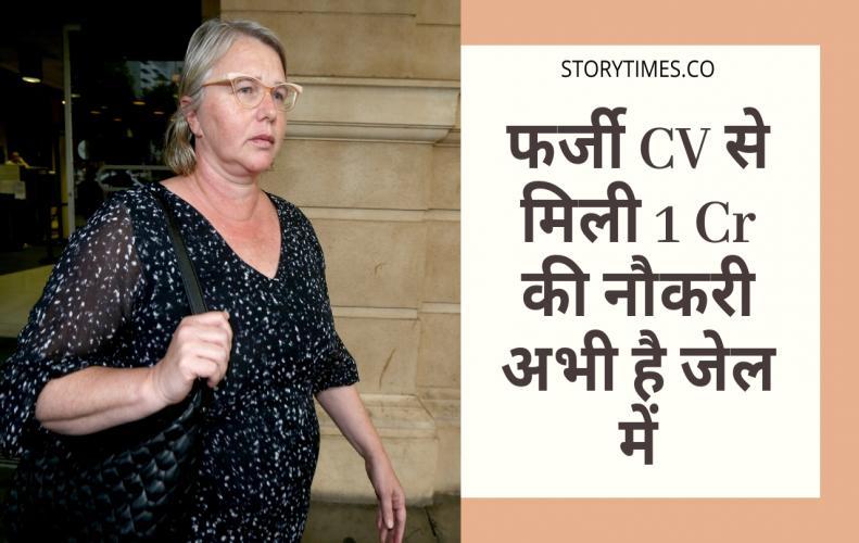 फर्जी CV से मिली 1 Cr की नौकरी अभी है जेल में | Veronica Hilda Theriault Fake Resume Case In Hindi