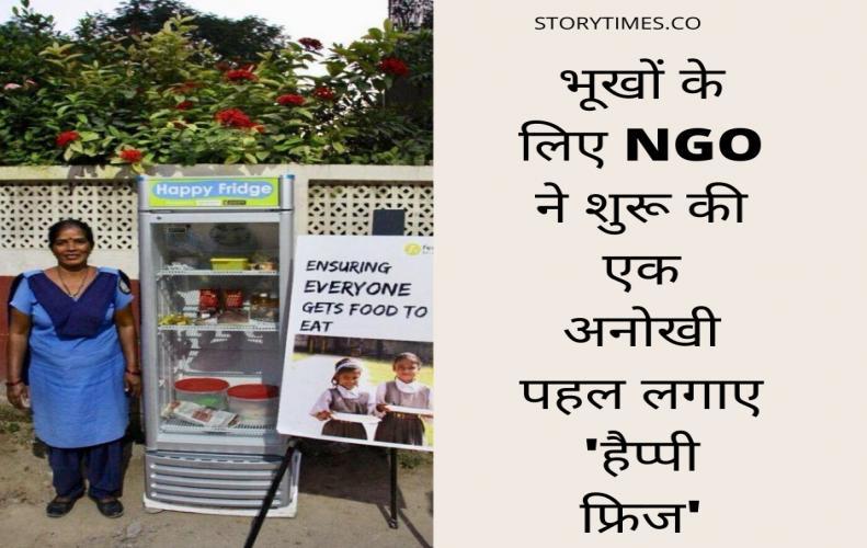 भूखों के लिए NGO ने शुरू की एक अनोखी पहल लगाए 'हैप्पी फ्रिज' | Happy Fridge Story In Hindi