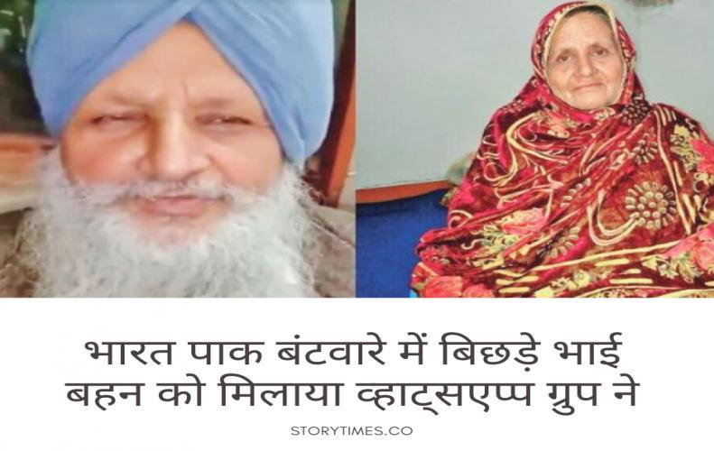 भारत पाक बंटवारे में बिछड़े भाई बहन को मिलाया व्हाट्सएप्प ग्रुप ने | Ranjit Singh Meet Sister Sakina