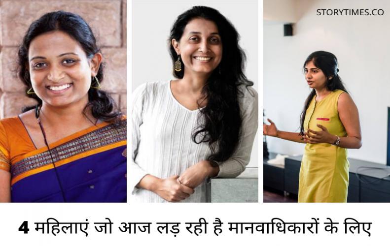 4 महिलाएं जो आज लड़ रही है मानवाधिकारों के लिए | Fight Of Women India Human Rights In Hindi