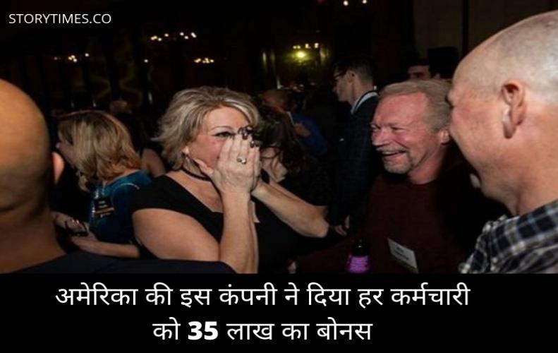 अमेरिका की इस कंपनी ने दिया हर कर्मचारी को 35 लाख का बोनस | 35 Lakh Bonus American Company Hindi