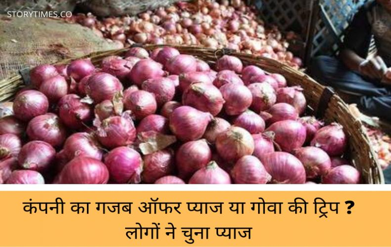 कंपनी का गजब ऑफर प्याज या गोवा की ट्रिप ? लोगों ने चुना प्याज | Company Offer Goa Trip and Onion
